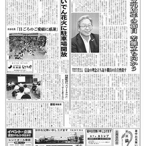 新三河タイムス第4788号(2019/07/25発行)