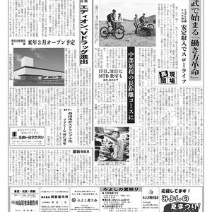 新三河タイムス第4789号(2019/08/01発行)