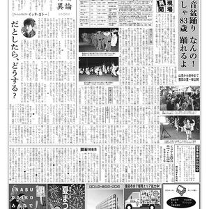 新三河タイムス第4790号(2019/08/08発行)※8/15との合併号