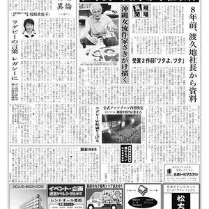 新三河タイムス第4791号(2019/08/22発行)