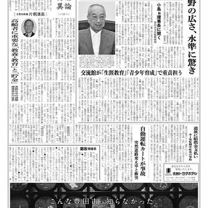 新三河タイムス第4792号(2019/08/29発行)