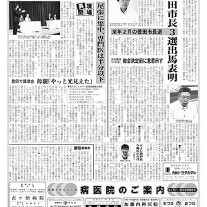 新三河タイムス第4793号(2019/09/05発行)