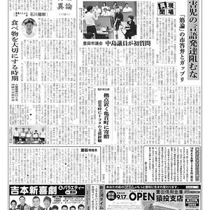 新三河タイムス第4794号(2019/09/12発行)