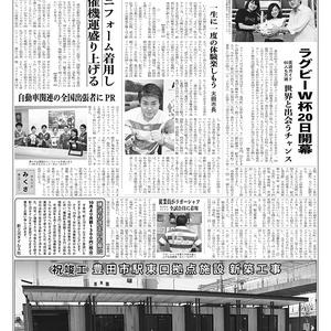 新三河タイムス第4795号(2019/09/19発行)