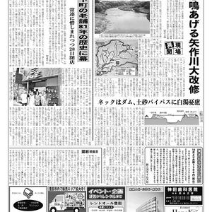 新三河タイムス第4796号(2019/09/26発行)