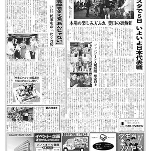 新三河タイムス第4797号(2019/10/03発行)