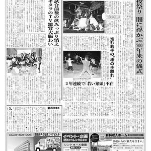 新三河タイムス第4798号(2019/10/10発行)