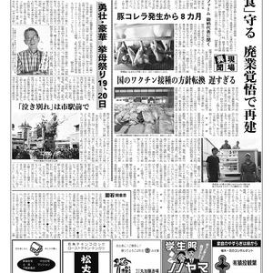 新三河タイムス第4799号(2019/10/17発行)