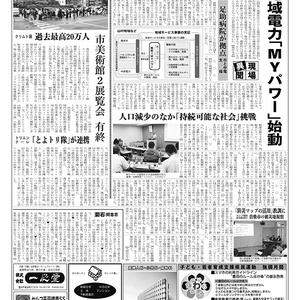 新三河タイムス第4800号(2019/10/24発行)