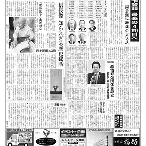 新三河タイムス第4801号(2019/10/31発行)※お試し価格