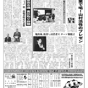 新三河タイムス第4802号(2019/11/07発行)