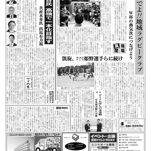 新三河タイムス第4803号(2019/11/14発行)