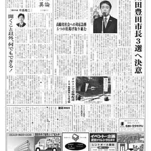 新三河タイムス第4804号(2019/11/21発行)