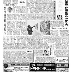 新三河タイムス第4805号(2019/11/28発行)