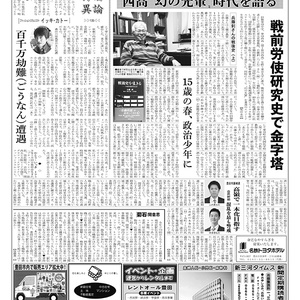 新三河タイムス第4806号(2019/12/05発行)