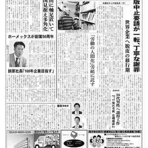 新三河タイムス第4807号(2018/12/12発行)