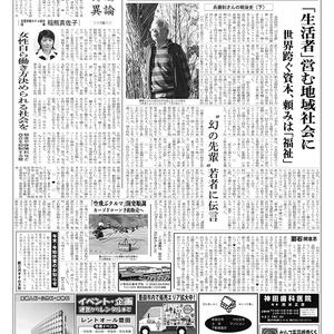 新三河タイムス第4808号(2019/12/19発行)