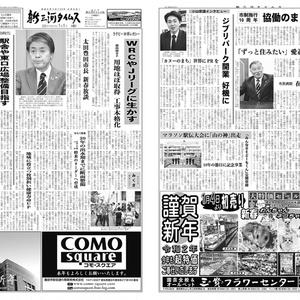 新三河タイムス第4809号(2020/01/01発行)
