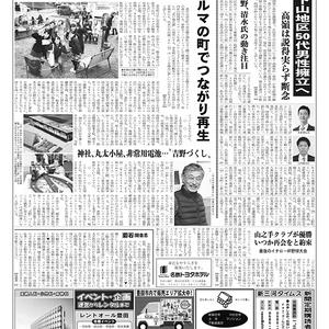 新三河タイムス第4810号(2020/01/09発行)