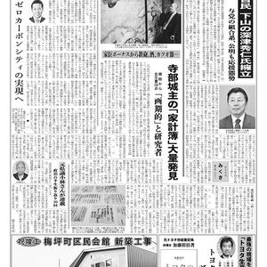 新三河タイムス第4811号(2020/01/16発行)