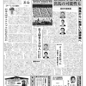 新三河タイムス第4812号(2020/01/23発行)