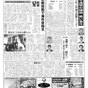 新三河タイムス第4813号(2020/01/30発行)