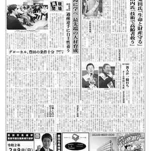新三河タイムス第4814号(2020/02/06発行)