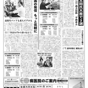 新三河タイムス第4815号(2020/02/13発行)