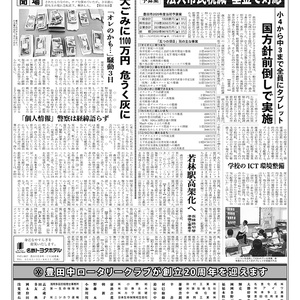 新三河タイムス第4816号(2020/02/20発行)