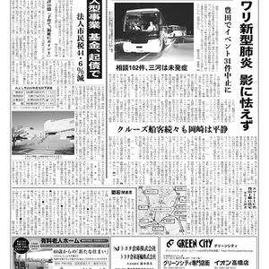新三河タイムス第4817号(2020/02/27発行)