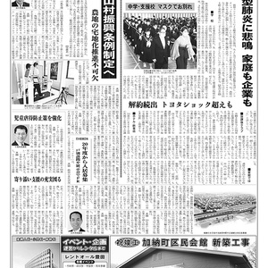 新三河タイムス第4818号(2020/03/05発行)