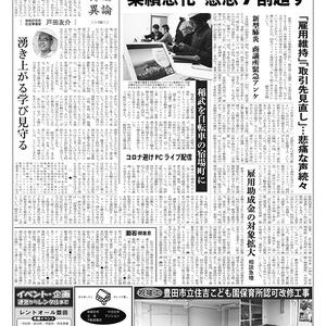 新三河タイムス第4819号(2020/03/12発行)