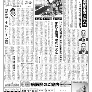 新三河タイムス第4820号(2020/03/19発行)
