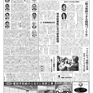 新三河タイムス第4821号(2020/03/26発行)