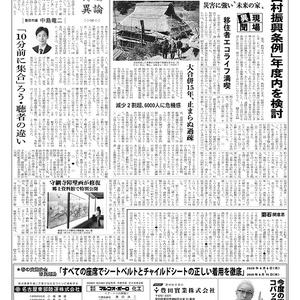新三河タイムス第4822号(2020/04/02発行)