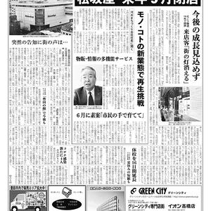 新三河タイムス第4823号(2020/04/09発行)