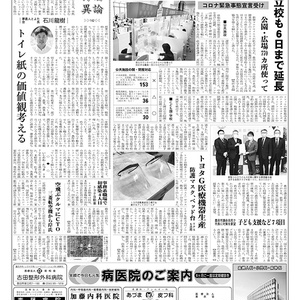 新三河タイムス第4824号(2020/04/16発行)