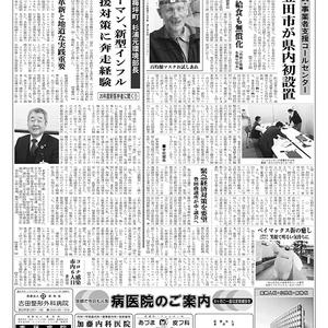 新三河タイムス第4825号(2020/04/23発行)