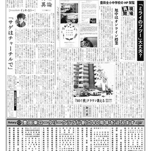新三河タイムス第4826号(2020/04/30発行)