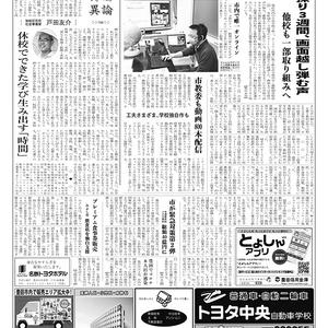 新三河タイムス第4827号(2020/05/14発行)