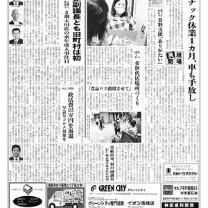 新三河タイムス第4828号(2020/05/21発行)
