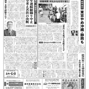 新三河タイムス第4829号(2020/05/28発行)