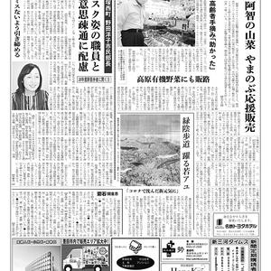 新三河タイムス第4830号(2020/06/04発行)
