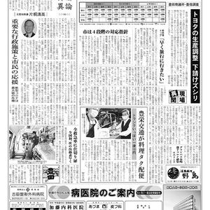 新三河タイムス第4831号(2020/06/11発行)
