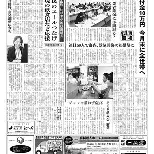新三河タイムス第4832号(2020/06/18発行)