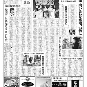 新三河タイムス第4833号(2020/06/25発行)