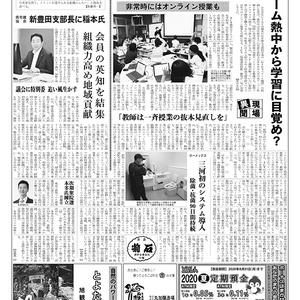 新三河タイムス第4835号(2020/07/09発行)