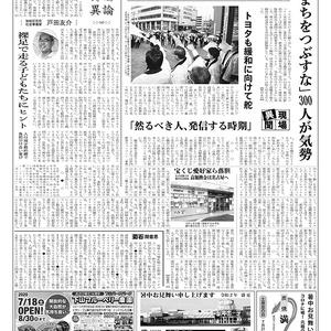 新三河タイムス第4836号(2020/07/16号)