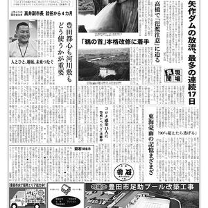 新三河タイムス第4837号(2020/07/23発行)