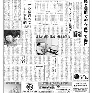 新三河タイムス第4838号(2020/07/30発行)※特別お試し価格